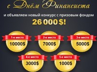 Конкурс на 26000$ в честь дня финансиста от Utrader