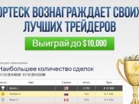 Соревнование от Opteck на 10000$