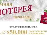 Зимняя лотерея-конкурс от Cedar Finance