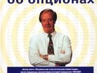 Книга Макмиллан об опционах — Лоуренс Макмиллан