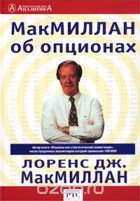 Книга Макмиллан об опционах - Лоуренс Макмиллан