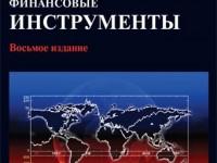 Книга Опционы, фьючерсы и другие производные финансовые инструменты — Джон Халл