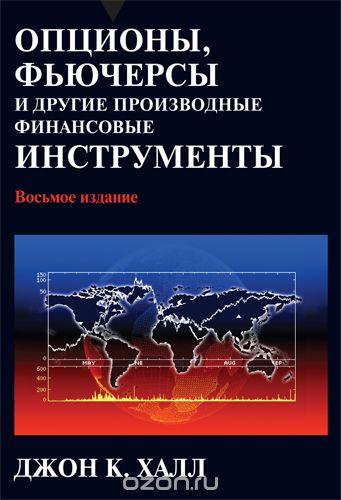 Книга Опционы, фьючерсы и другие производные финансовые инструменты - Джон Халл