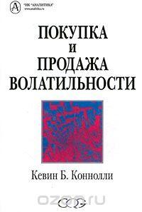 Книга Покупка и продажа волатильности - Кевин Коннопли