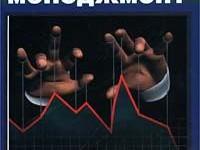 Книга «Риск менеджмент. Управление финансовыми рисками на основе анализа волатильности» — М.В. Чекулаев