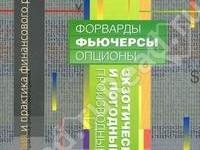Книга Фьючерсные, форвардные и опционные рынки — Буренин А.Н.